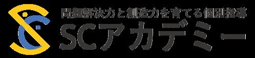 新発田駅近くの個別指導塾 問題解決力と創造力を育てる SCアカデミー