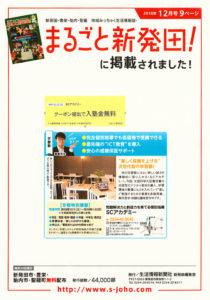 新発田駅近くの個別指導塾 SCアカデミーまるごと新発田12月号